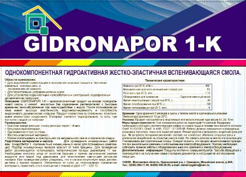 gidronapor11111111111