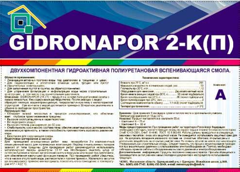 gidronapor111111111111