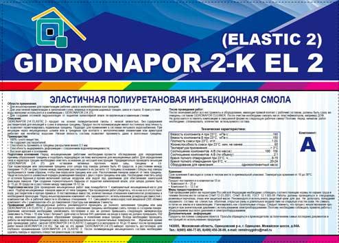 gidronapor1111111111111