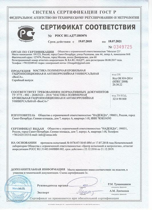Сертификат ВенСА полимерная